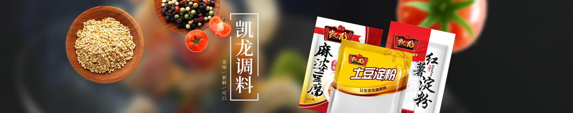 河南调味料|调味料厂家|调味料批发