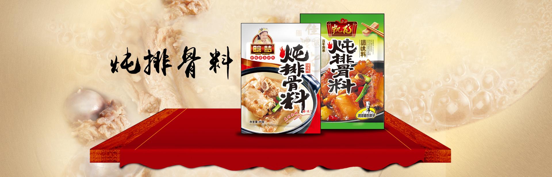河南调味料|郑州调料|郑州调味料厂家
